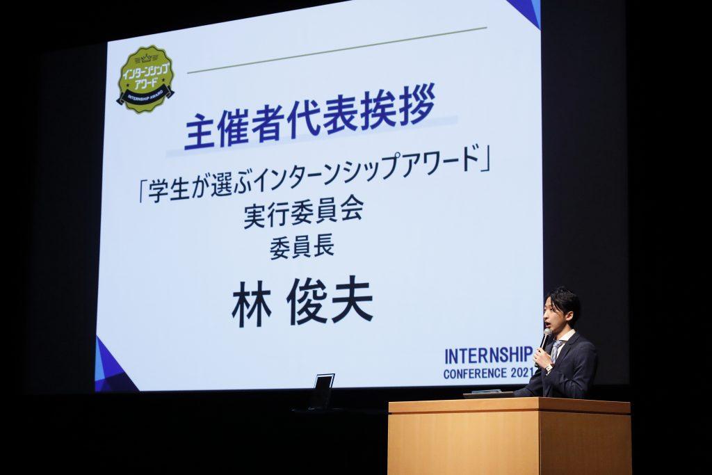 internship_award2021