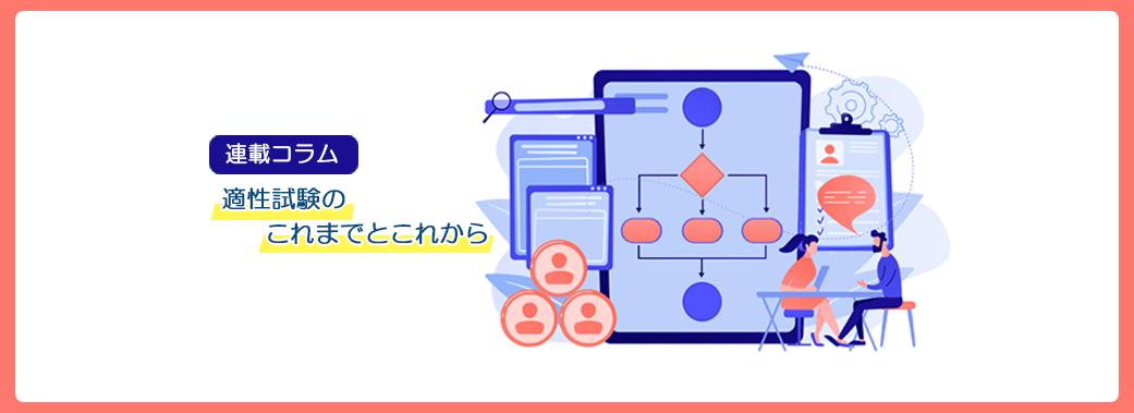 日本国内における適性検査の変遷